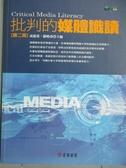 【書寶二手書T8/大學藝術傳播_XEN】批判的媒體識讀2/e_成露茜‧羅曉南
