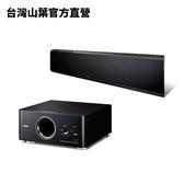 【特惠組合含超重低音】Yamaha YSP-5600 SoundBar 數位音響投射器+FST-FSW050超重低音
