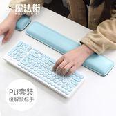 鍵盤手托 機械鍵盤手腕托墊鼠標護腕墊辦公掌托桌面護腕墊 魔法街