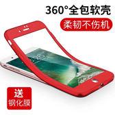 iPhone 7 8 Plus 保護殼 手機殼 全包 矽膠軟殼 超薄裸感殼 防摔 磨砂軟殼 附贈專用螢幕保護貼 i7 i7plus