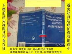 二手書博民逛書店語言學習與語言教學的原則罕見第3版》文泉英語類60408-4-5