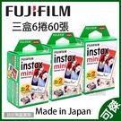 FUJIFILM Instax mini 空白底片 拍立得底片【3盒組合】一盒兩捲裝 1捲10張 共60張 日本製 可傑