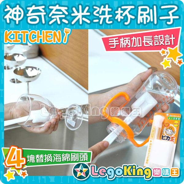 【樂購王】神奇《奈米洗杯刷子》洗杯 刷子 清潔刷子【B0209】