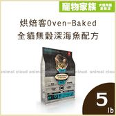 寵物家族-烘焙客Oven-Baked-全貓無穀深海魚配方5lb
