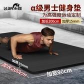 男士健身墊初學者瑜伽墊子加厚加寬加長防滑運動鍛煉瑜珈家用地墊 滿天星