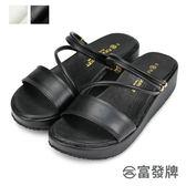 【富發牌】一字斜細條造型小金飾兩穿式涼拖鞋-黑/白  1PXC02