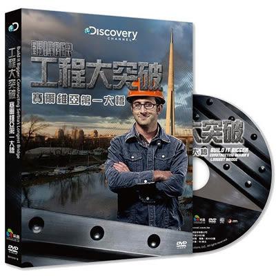 工程大突破:塞爾維亞第一大橋DVD