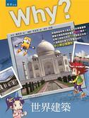 Why?世界建築