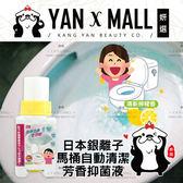 【妍選】日本銀離子馬桶自動清潔芳香抑菌液 (100ml/瓶)