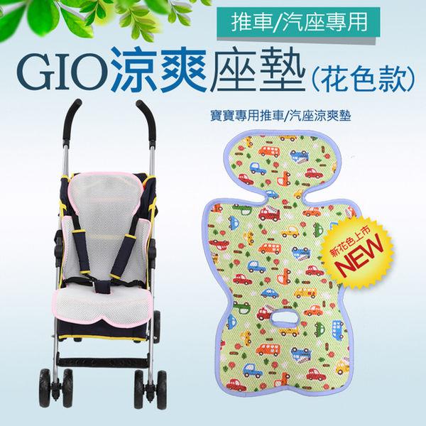 GIO Pillow 超透氣涼爽座墊 - 花色款(推車/汽車座椅專用涼墊)