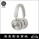 【海恩數位】B&O Beoplay HX 無線降噪耳機『台灣代理商公司貨 享原廠售後保固2年』皓月白