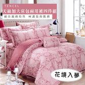天絲/專櫃級100%.加大床包兩用被套組.花境入夢/伊柔寢飾