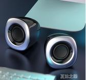 音響-音響電腦臺式家用超重低音炮藍芽usb小音箱筆記本音響 夏沫之戀