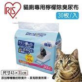 *KING WANG*IRIS《貓廁專用檸檬除臭尿佈-30入》貓咪專用【IR-TIH-30C】