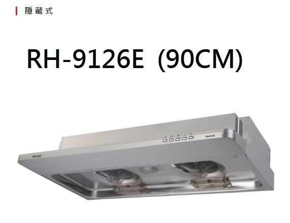 【歐雅系統家具】林內 Rinnai 隱藏式排油煙機 RH-9126E(90CM)