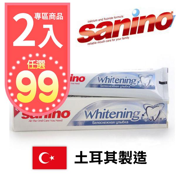 土耳其 Sanino 含鈣淨白牙膏 Whitening Toothpaste 152g 【YES 美妝】