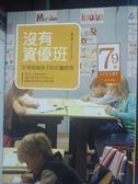 【書寶二手書T2/大學教育_ZBP】沒有資優班:珍視每個孩子的芬蘭教育_陳之華