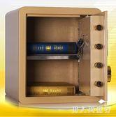 全鋼純機械鎖保險櫃高40cm保險箱家用入墻辦公床頭小型保管箱 DR18073【男人與流行】