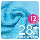 28兩毛巾(湖水藍色)12條/包(台灣製)無印字[99951]