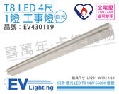 EVERLIGHT億光 LED T8 14W 6500K 白光 4呎 1燈 單管 全電壓 工事燈 節能標章_EV430119