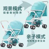 嬰兒推車輕便高景觀可坐可平躺折疊避震寶寶推車新生嬰兒手推傘車BL 全館八折柜惠