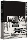 國族音影:書寫台灣.電影史