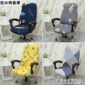 防水網吧電腦椅套辦公布藝轉罩升降座椅套家用扶手凳子罩彈力椅套 名購新品