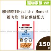 寵物家族-關健時刻Healthy Moment 雞肉條 關節保健配方150g