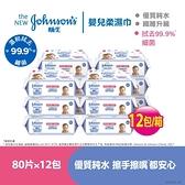 嬌生嬰兒純水柔濕巾加厚型80片12包【超值箱購】