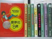 【書寶二手書T9/兒童文學_NRA】雷夢拉8歲_吉莉的抉擇_小糖果回家吧_陌生爸爸等_共9本合售