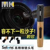 selens 雙頭鏡頭筆 數碼單反相機活性炭鏡頭筆擦鏡保養攝影清潔品 全館免運