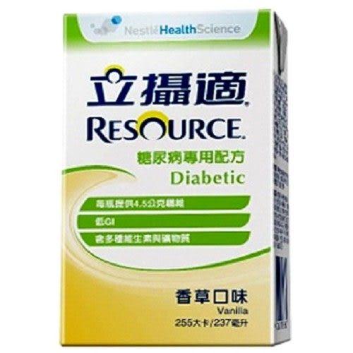 全新效期 雀巢立攝適 糖尿病專用配方 香草/草莓可選 24罐/箱◆德瑞健康家◆
