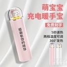 USB暖手寶 usb充電暖手寶暖寶寶女可愛學生迷你小型隨身便攜熱水袋冬天捂熱手 快速出貨