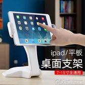 平板支架懶人支架手機桌面手機架萬能通用平板電腦支架床頭支架  居樂坊生活館YYJ