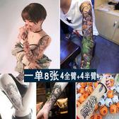 紋身貼紙 花臂紋身貼防水男女持久腿部韓國3d仿真刺青全臂紋身貼紙身體彩繪