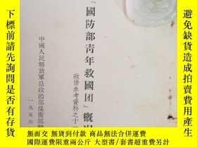 二手書博民逛書店罕見1948年版==國防部青年救國團概況Y15339