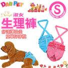 【培菓平價寵物網】《DAB PET》淑女型生理褲S-XL號 (極致舒適 )