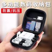 數碼收納袋 耳機收納包數據線充電器盒子零錢包U盾防震大小迷你便攜藍芽耳機袋 城市科技