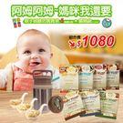 【組合優惠】親子御膳坊 寶寶粥綜合組+悶燒罐1100ml