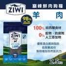 【毛麻吉寵物舖】ZiwiPeak巔峰 98%鮮肉狗糧-羊肉(2.5kg) 狗主食/狗飼料/狗生食
