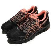 【六折特賣】Asics 越野慢跑鞋 Gel-Sonoma 3 G-TX 黑 粉紅 女鞋 運動鞋 【PUMP306】 T777N9006