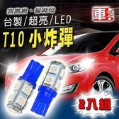 車的LED系列 高亮度9SMD藍光 T10 款 (兩入組)