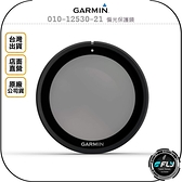 《飛翔無線3C》GARMIN 010-12530-21 偏光保護鏡◉原廠公司貨◉適用 47 47D 67W 67WD
