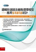 邏輯斯迴歸及離散選擇模型:應用STaTa統計