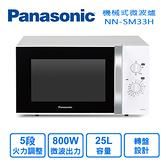 【Panasonic 國際牌】25公升 機械式微波爐 800W NN-SM33H