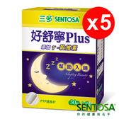 三多好舒寧®Plus複方植物性膠囊30粒x5盒
