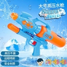 水槍兒童玩具抽拉式噴水大號呲水槍小男女孩打水仗【淘嘟嘟】