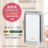 日本代購 日本製 Panasonic 國際牌 F-VXR40 加濕空氣清淨機 HEPA 9坪