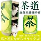 寵喵樂《茶品易開罐造型三層貓抓》EP-038