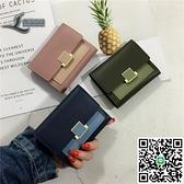 時尚小清新韓版錢包女士短款多功能拉鏈零錢包【邻家小鎮】